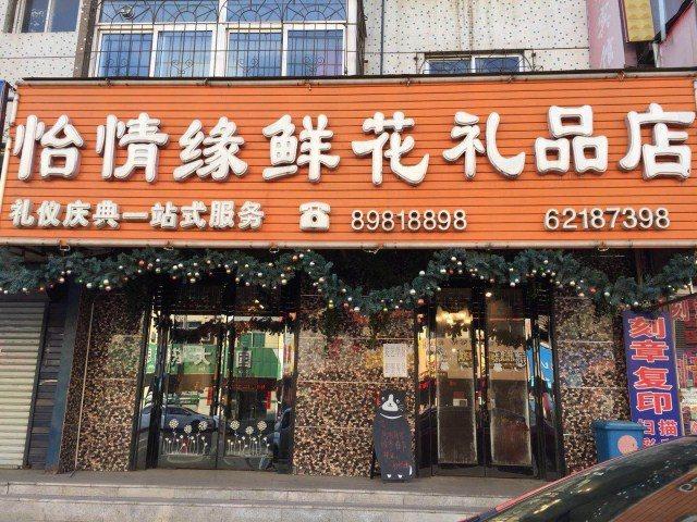 怡情缘鲜花礼品店