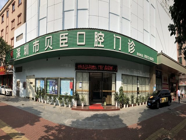 贝臣口腔(龙岗店)