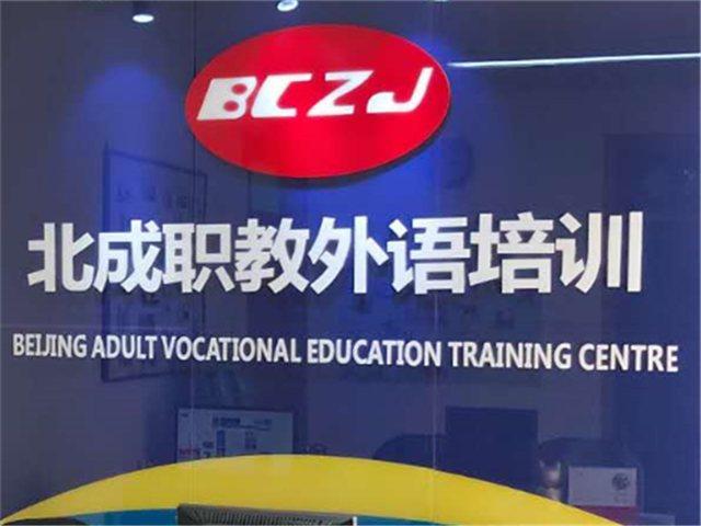 北京成人职业教育培训中心(白广路店)