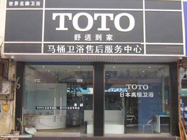 TOTO马桶维修售后服务中心