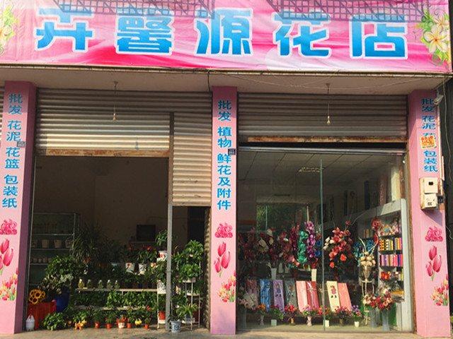 卉馨源花店