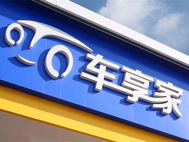 车享家汽车养护中心(重庆万州圣士豪庭店)