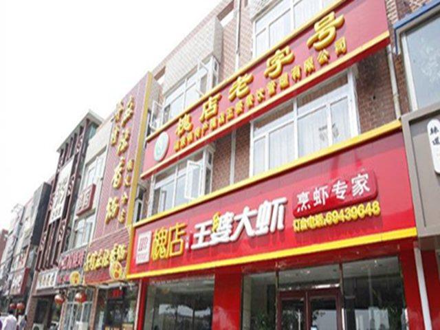 槐店王婆大虾(怡馨家园店)