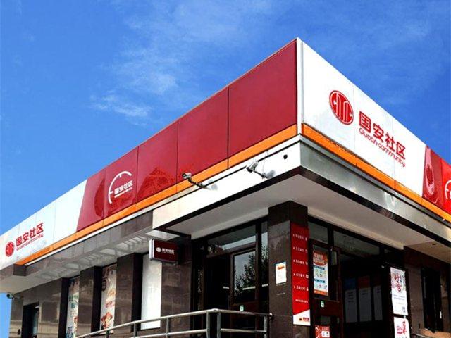 国安社区(中仓店)