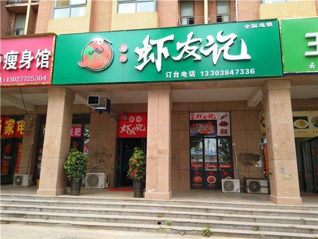 虾友记(豫康店)