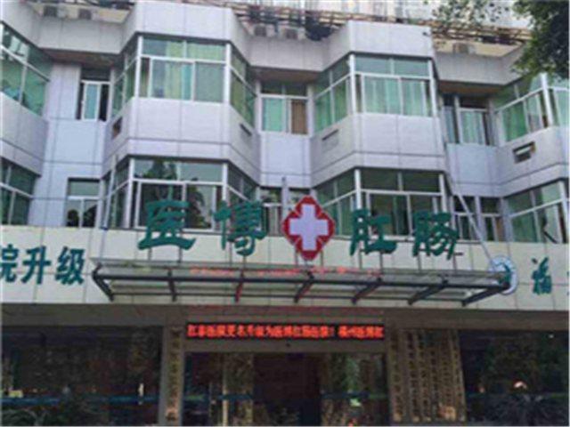 医博肛肠医院