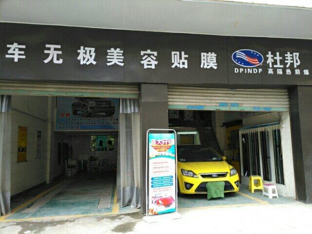 车无极贴膜美容汽车服务部
