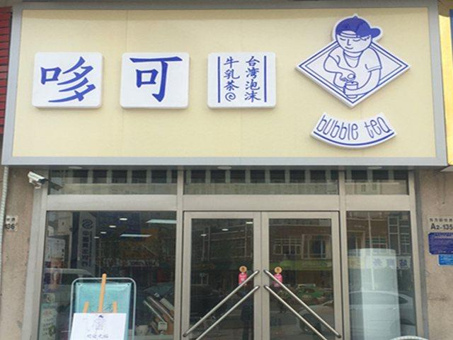 哆可茶饮店