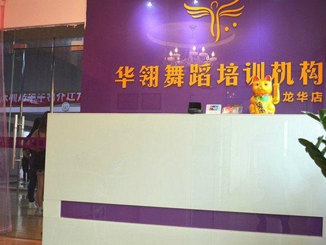 华翎舞蹈培训机构(庆春路店)