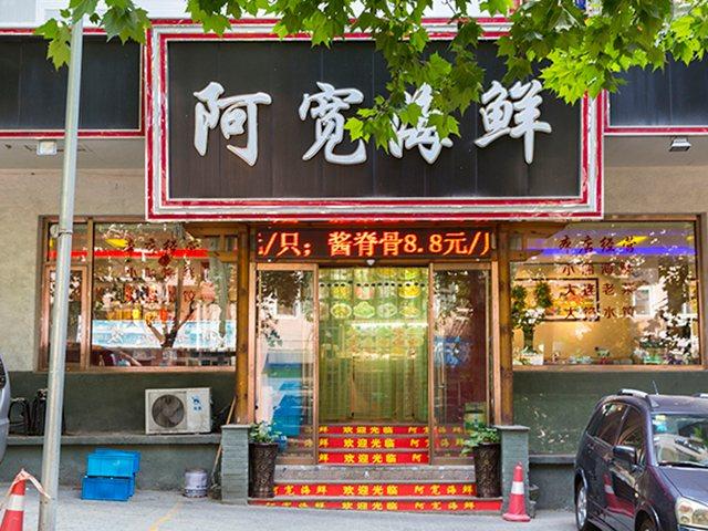 阿宽海鲜(联合路店)