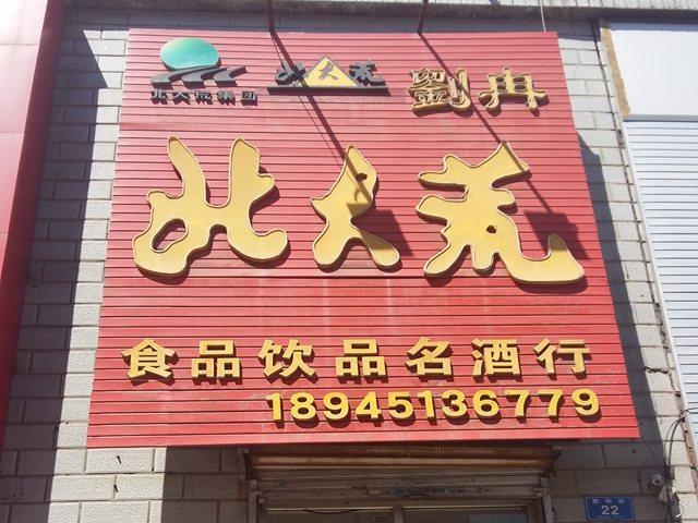 刘冉北大荒食品饮品名酒行