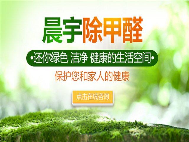 河北晨宇环保科技有限公司