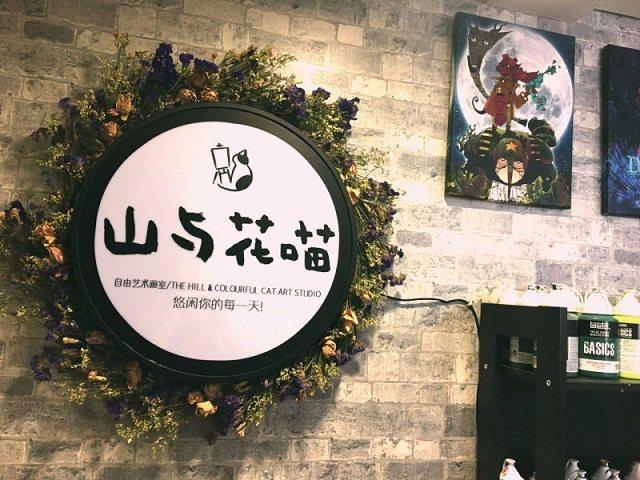 山与花喵自由艺术画室