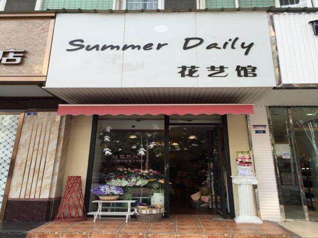 Summer Daily 花艺馆