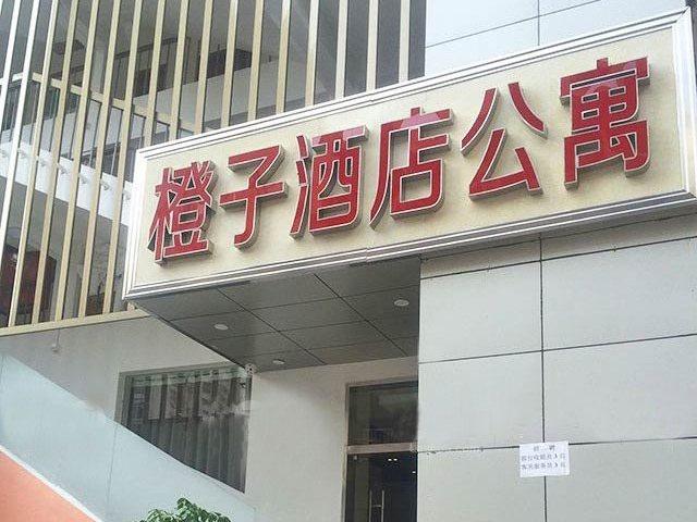 橙子酒店公寓(首都机场店)