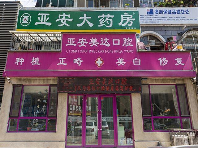 亚安美达口腔(兴工街店)