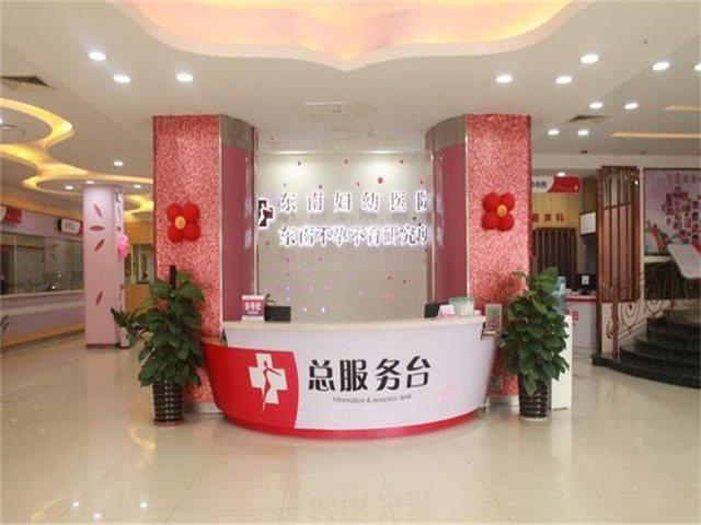 东南妇幼医院