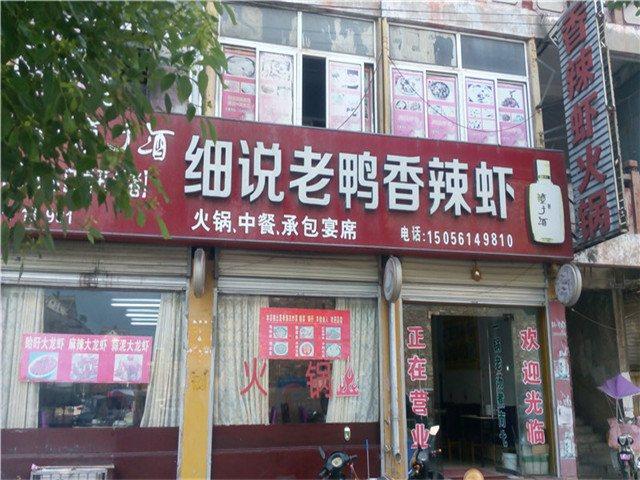 细说老鸭香辣虾(楼西街店)