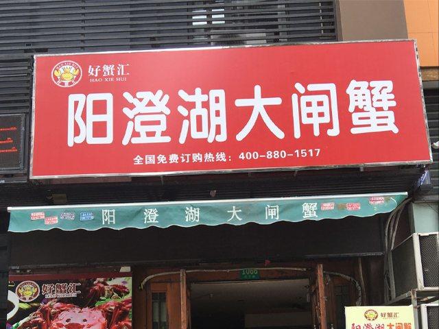 好蟹汇阳澄湖大闸蟹(武候大道店)