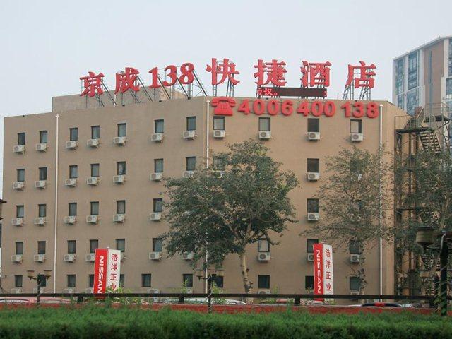 京成138快捷酒店左安门店