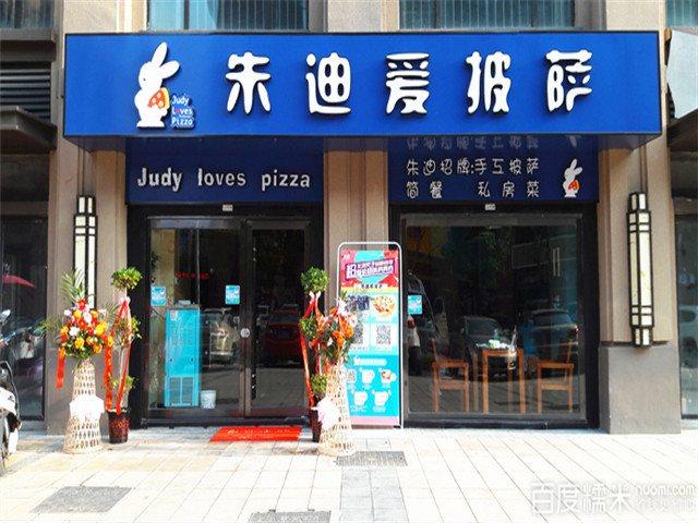朱迪爱披萨(墨子巷店)