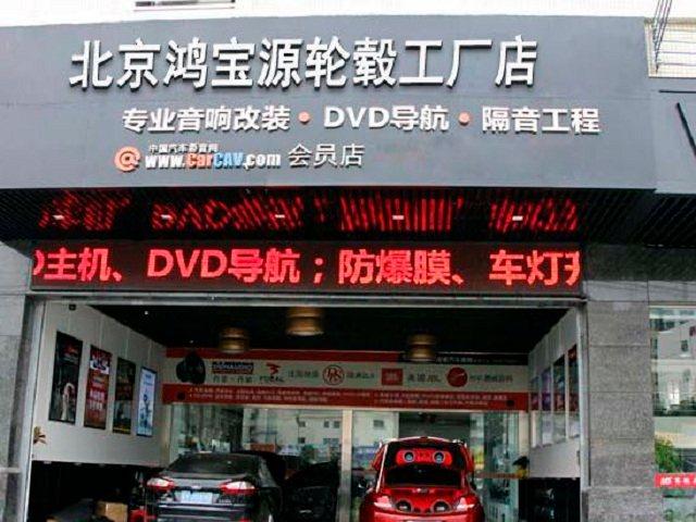 北京鸿宝源轮毂(工厂店)