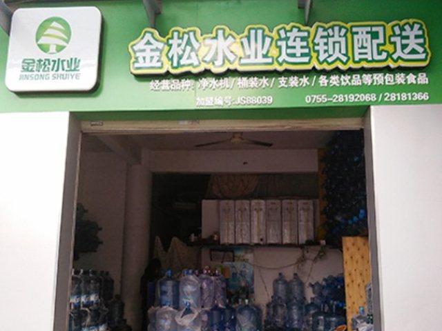 金松水业连锁配送(民治店)