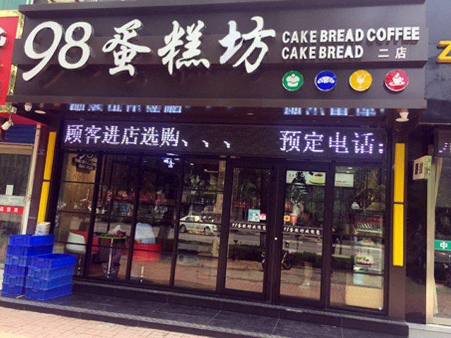 98蛋糕(文心广场旗舰店)