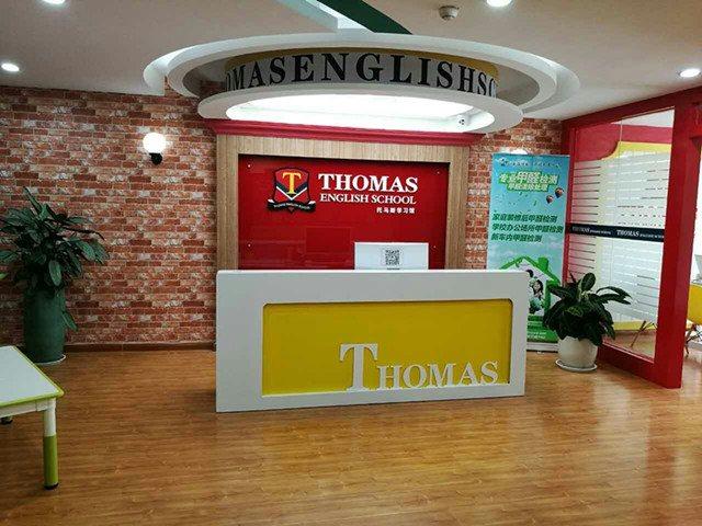 托马斯英语学习馆威海校区