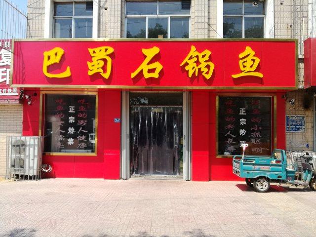 巴蜀石锅鱼(即墨店)
