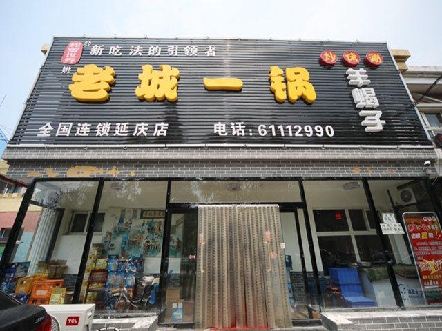 老城一锅(延庆店)