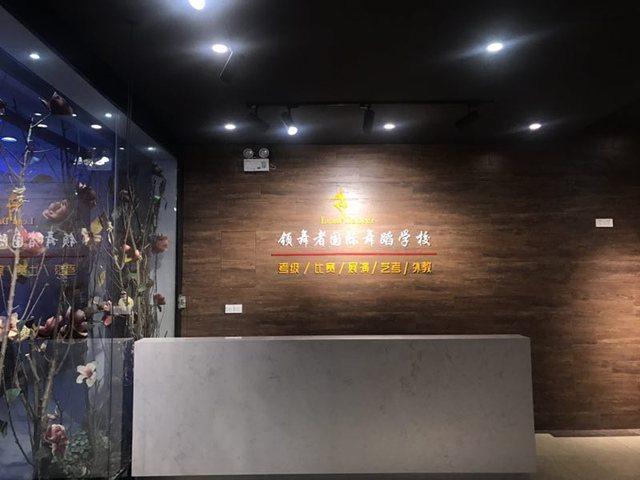 leadingdancer 领舞者国际舞蹈学校(六合店)