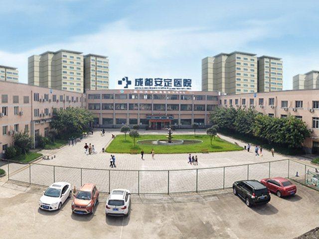 成都安定医院