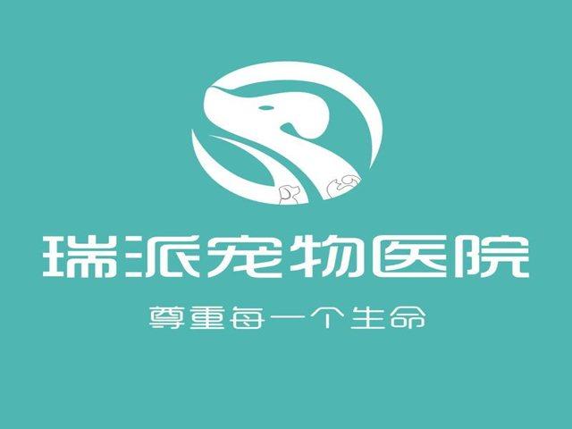 瑞派宠物医院(佰佳东环店)
