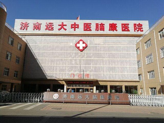 远大中医脑康医院