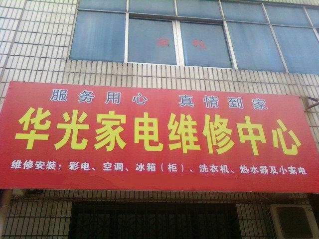 华光家电维修中心(卢沟桥店)