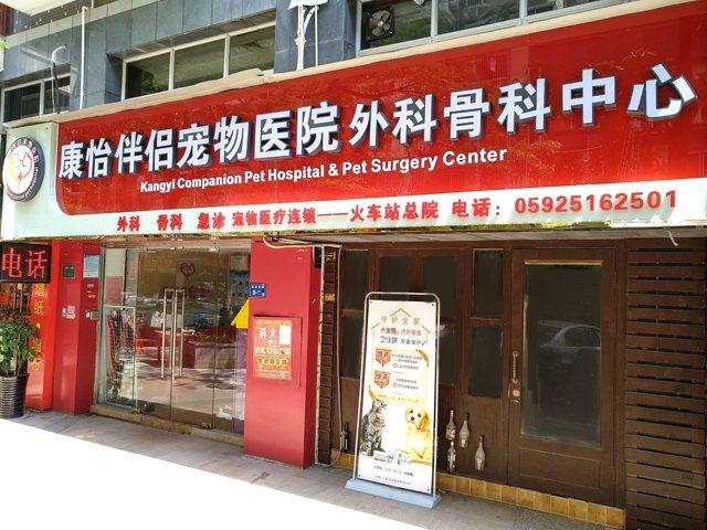 康怡伴侣宠物医院