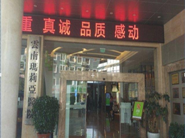 云南玛莉亚医院