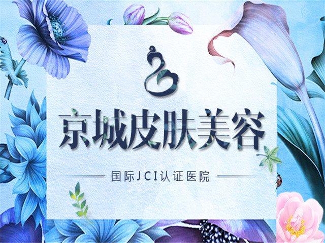 京城皮肤医院