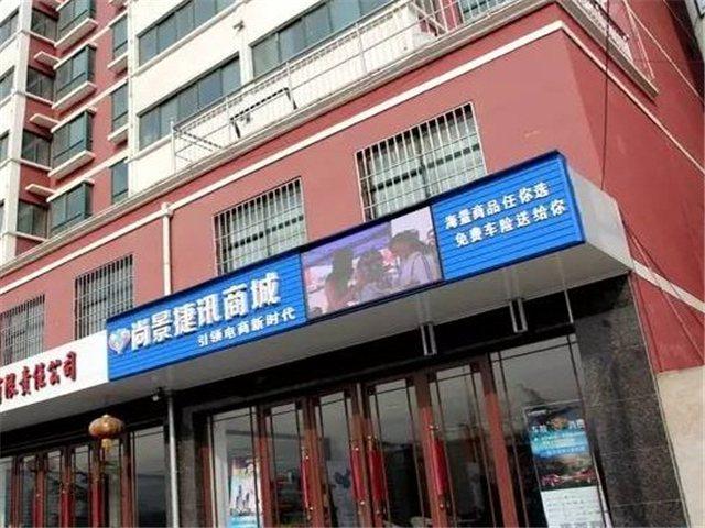 尚景捷讯(南昌恒茂店)