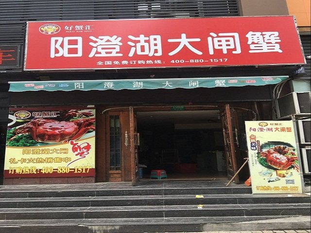 好蟹汇(西三环北路店)