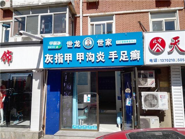 世龙世家手足健康康复中心(西湖道店)
