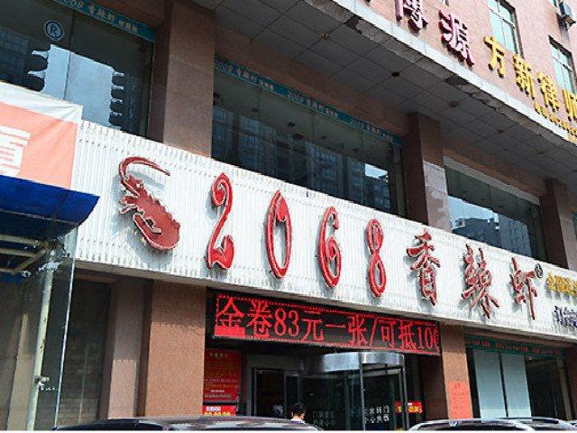 2068香辣虾(陕西总店)