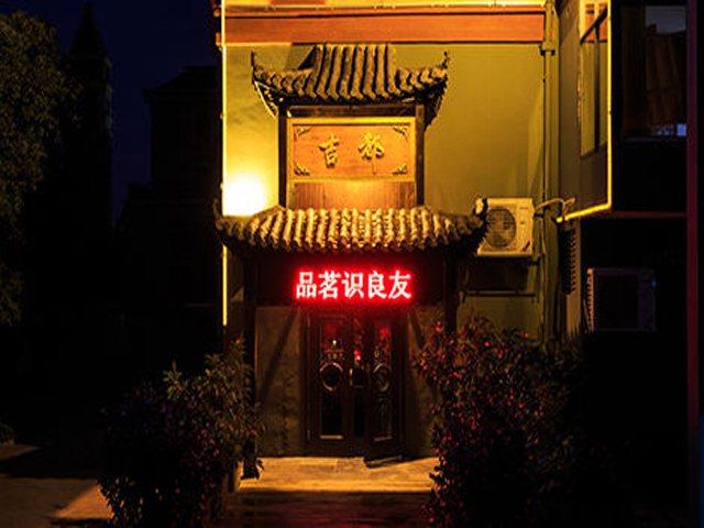 吉都茶体验馆