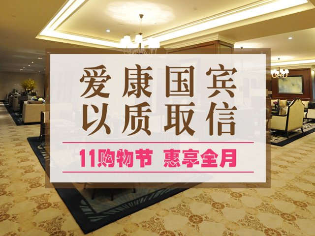 爱康国宾(北京西直门体检分院店)