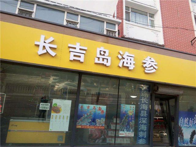 长吉岛海参