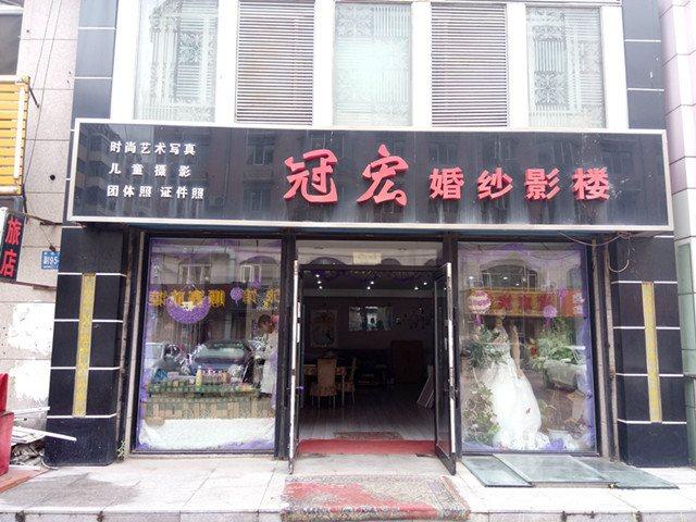 冠宏婚纱影楼(平房店)