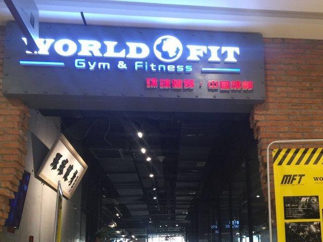 World Fit健身