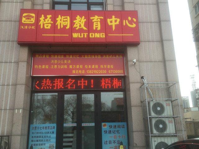 梧桐教育中心