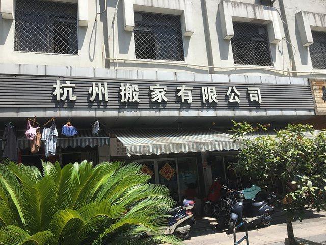 杭州搬家有限公司